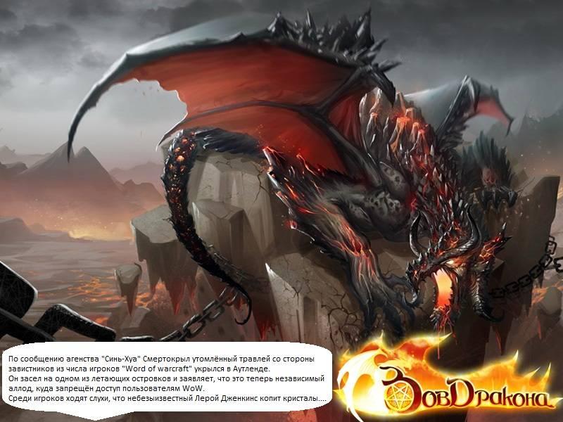 Зов Дракона -3