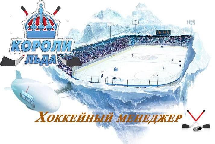 Короли льда