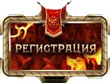Играть бесплатно в Драконы Вечности
