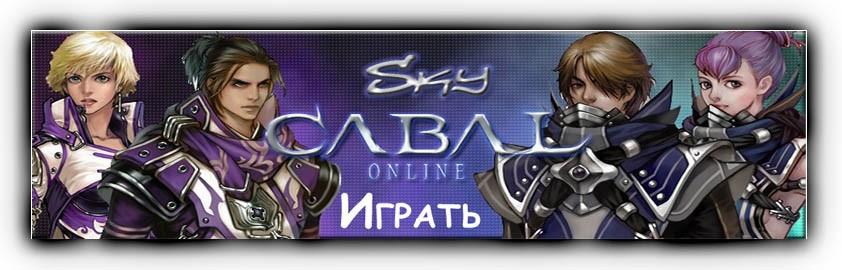 Играть бесплатно в Кабал онлайн (cabal online)