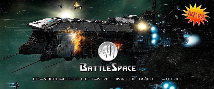 Космические Баталии (Batlle Space)