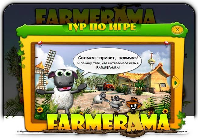 Farmerama играть онлайн