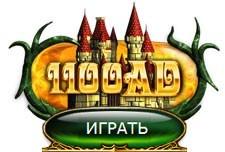 Играть бесплатно в 1100AD