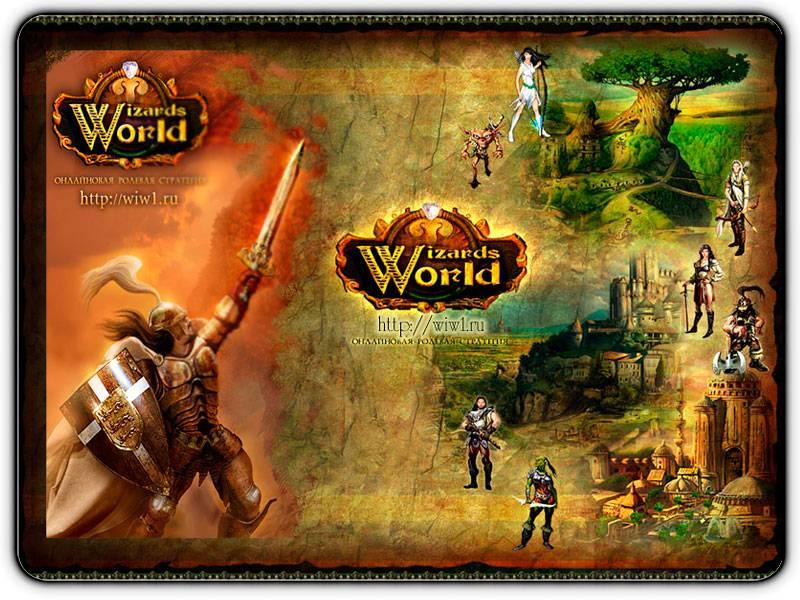 Играть бесплатно в Wizards World