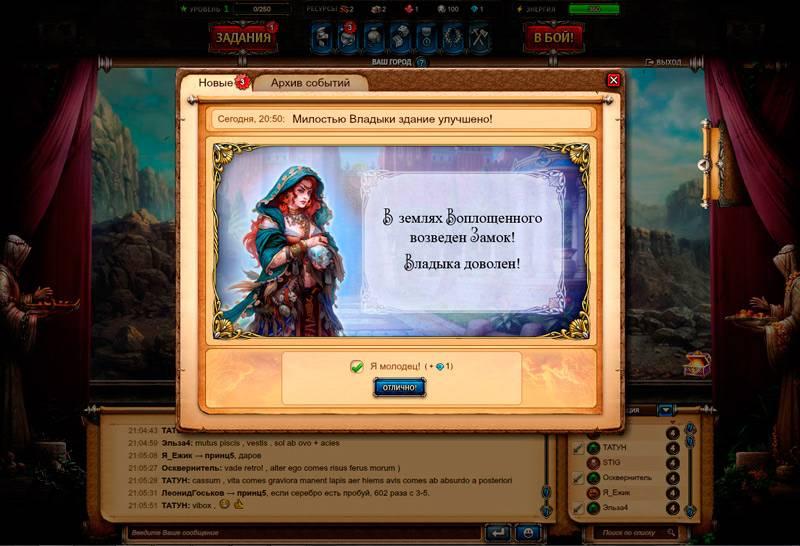 Дар онлайн игра