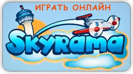 Играть онлайн бесплатно в Skyrama