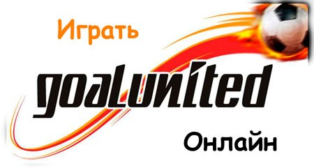 Goalunited играть