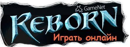 Reborn Онлайн игра скачать