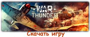 Играть Скачать War Thunder  на topnice.ru