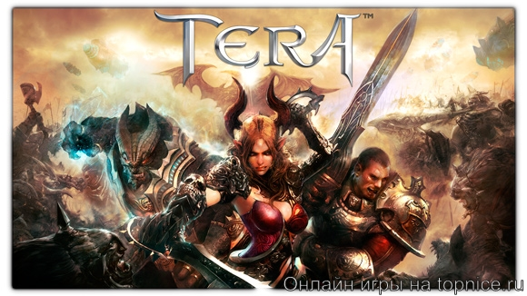 TERA: The Battle For The New World клиентская MMORPG