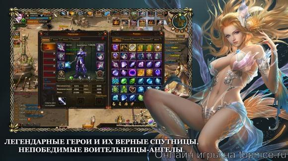 Лига Ангелов на topnice.ru