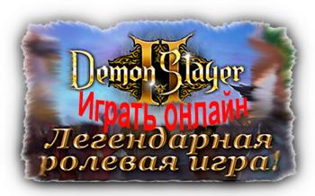 Demon Slayer играть онлайн бесплатно