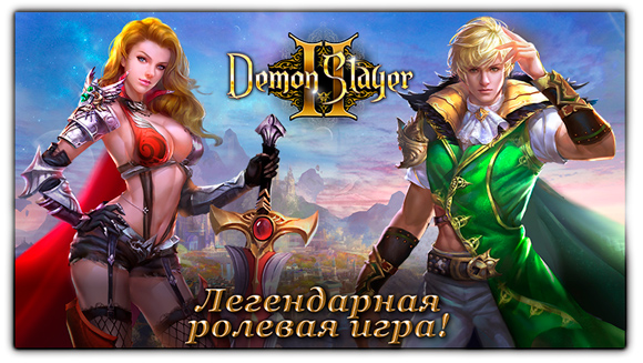 Demon Slayer на topnice.ru