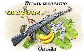 Banana Wars Регистрация в игре
