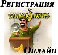 Играть бесплатно в Banana Wars Регистрация