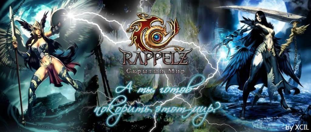 Rappelz - 1