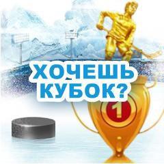 Играть бесплатно в Короли льда онлайн