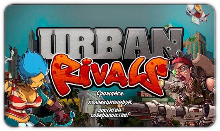 Играть бесплатно в Urban Rivals