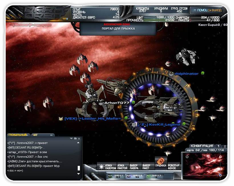 Играть бесплатно в DarkOrbit ( Дарк Орбит)