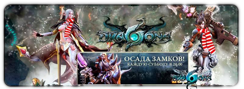 Играть бесплатно в Dragona Online