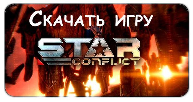 Играть бесплатно в Star Conflict