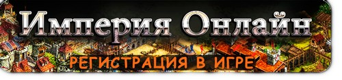 Imperia Online 2 играть бесплатно