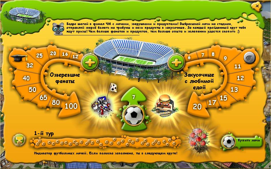 Farmerama браузерная онлайн игра