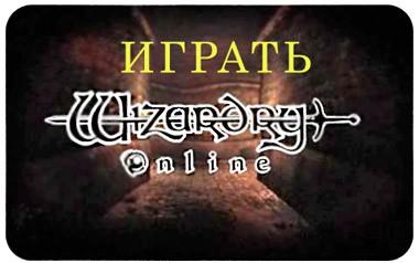 wizardry online скачать