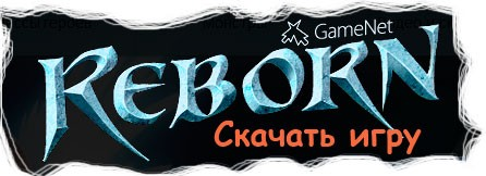 Reborn Онлайн игра