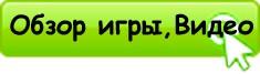 Обзор игры, Видео Panzar(Панзар)