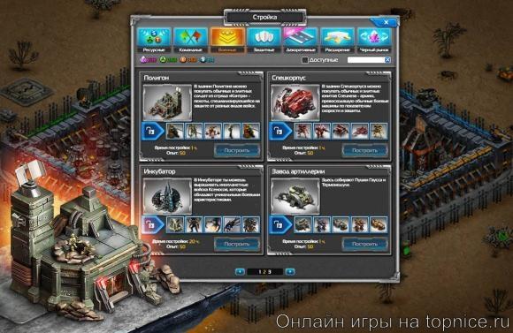 Правила войны на Topnice.ru