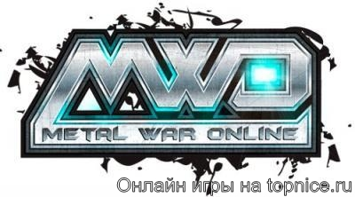 Играть в Metal War Online» (MWO)