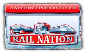 Rail nation играть бесплатно